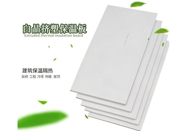 大高绿能地暖挤塑板好在哪里